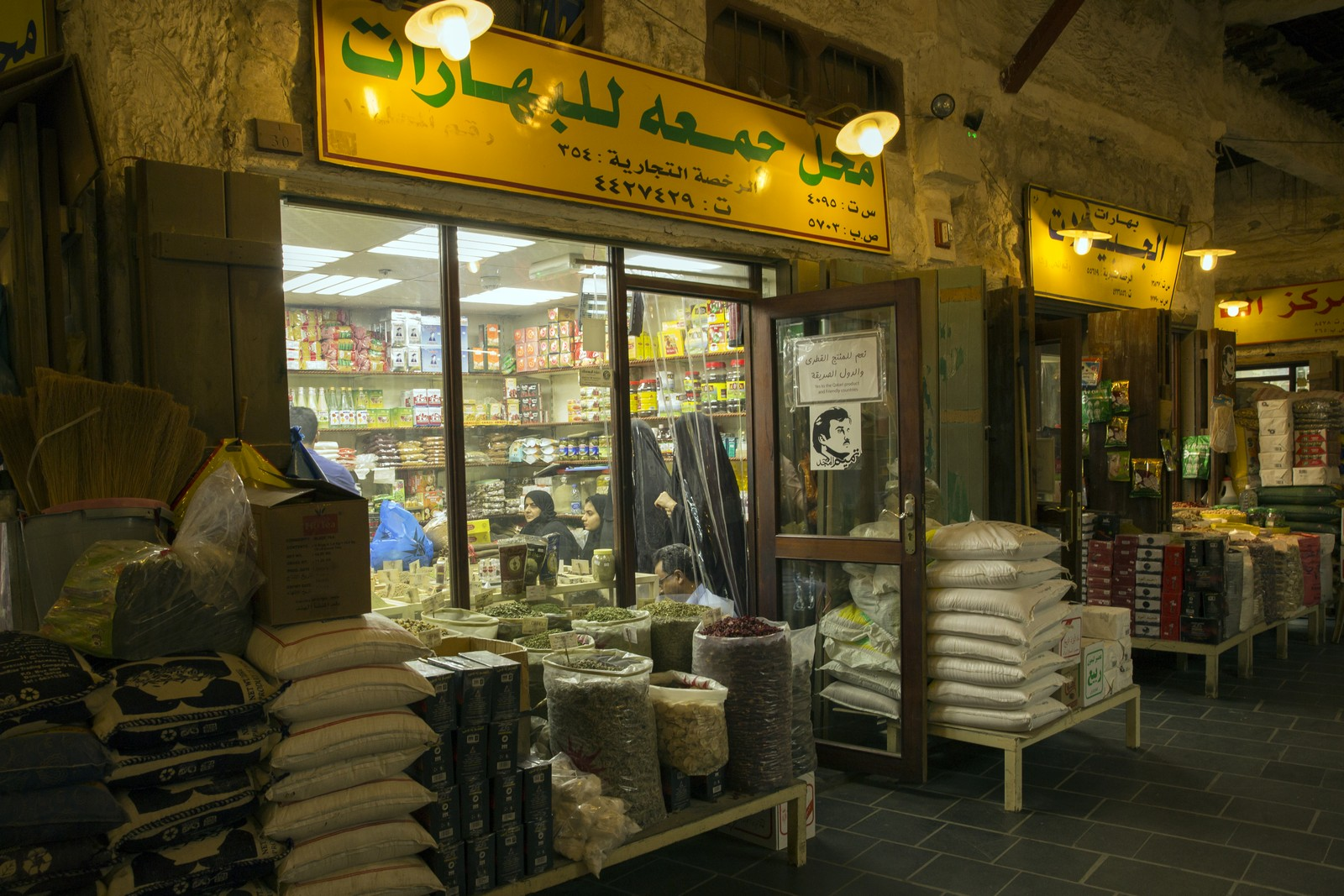 grocery store in souq wagif | doha | 2018